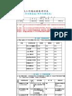1工作目標達成計畫表 pdf