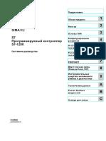 s7_1200_system_manual_ru_ru