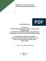 СБОРНИК Реактив-2020 (1)