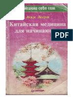 Экерт А. - Китайская медицина для начинающих - 1997.pdf