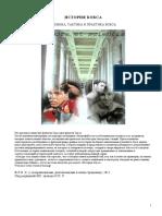 Холодницкий - Техника, тактика и практика бокса (История бокса) - 2011.docx