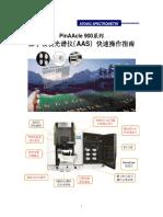 原子吸收分光光度计PinAAcle 900 操作手册
