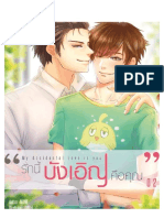 02-My-Accidental-Love-Is-You.pdf