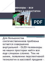 oled-televizory_-_vse_preimushchestva_i_nedostatki