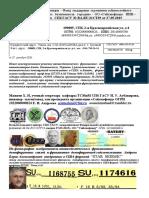 ITALIYA SPBGASU Antiseismicheskikh Friktsionnikh Dempfiruychikh Kompensatori Svyazey 159 Str