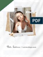 byuti_pomoschnik (1).pdf