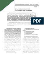 V_V_Kozlov_Integrativnaya_psikhologia_-_vozvrat_k_predmetu_psikhologii