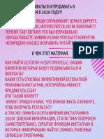 KURS_PO_PRODAZhAM_V_INSTAGRAM_OT_eazusmm