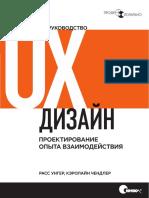 2 UX-дизайн. Практическое руководство по проектированию опыта взаимодействия by Унгер Р., Чендлер К. (z-lib.org).pdf