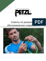 Petzl защита и уход за снаряжением.pdf