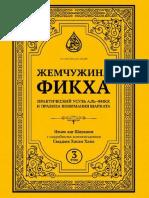 Жемчужина фикха том3.pdf