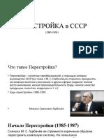 ПЕРЕСТРОЙКА в СССР_1985-1991