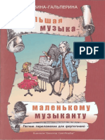 Bolshaya_muzyka_-_malenkomu_muzykantu_1-2_gody_obuchenia_Vypusk_1_T_Yudovina-Galperina.pdf