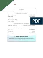 check_9c32b891-4f56-70c4-ade9-1fca009f4d41.pdf