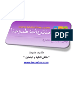 _lire_le_texte_argumentatif.pdf