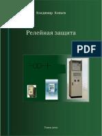 КОПЬЕВ  В.Н.  Релейная защита.pdf