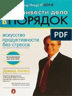 Kak-privesti-dela-v-poryadok pdf.pdf