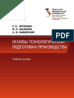 МДК 01 01 150210 7 Нормативные требования ЕСКД технической документации для проведения монтажных работ..pdf