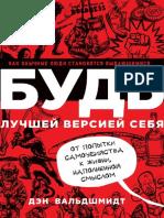 bud-luchshey-versiyey-sebya pdf