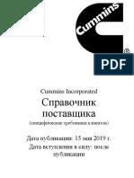 Cummins_Supplier_Handbook-Russian