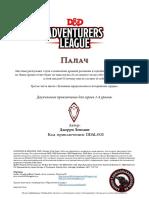 DDAL4-3 - The Executioner RUS.pdf