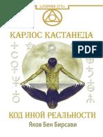 Birsavi_Kastaneda-Kod-inoy-realnosti.378308.fb2
