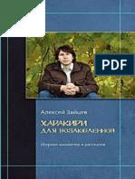 Zaycev_Knizhnye-chervi-i-Karlos-Kastaneda.119483.fb2