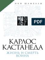 Bulgakov_Karlos-Kastaneda-Zhizn-i-smert-Voina.452531.fb2