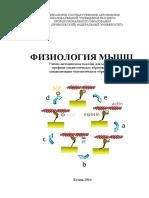 Fizilogiya_myshc