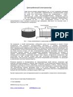 frolov-electrolyser