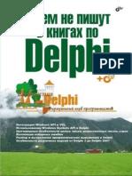 О чём не пишут в книгах по Delphi. А. Б. Григорьев
