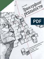 Transerfing Realnosti PDF