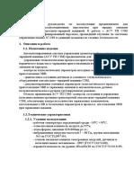инструкция оператора СЗМ на базе ПЛК Сименс