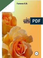 Chayinaya_Roza..pdf