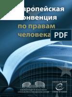 convention_rus