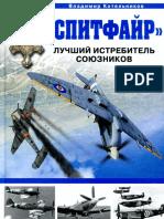 Спитфайр.pdf