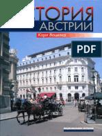 Воцелка К. История Австрии. (2007).pdf