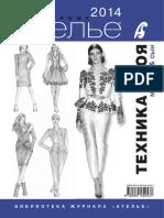 СБОРНИК 2014.pdf