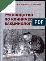 Рувоводство по клинической вакциологии by Учайкин В., Шамиева О. (z-lib.org).pdf