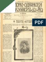 Makedono-odrinski kurier (17-26)