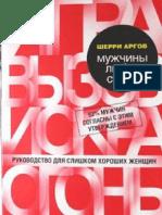 muzhchiny-lyubyat-sterv-rukovodstvo-dlya-slishkom-horoshih-sherri-argov (2).pdf