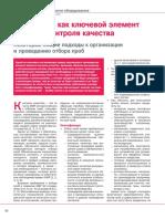84-91.pdf