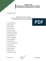 Starting Lists Final 2 -Kamensk-Uralsky