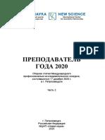 NIK-96-Sbornik.-CHast2.pdf
