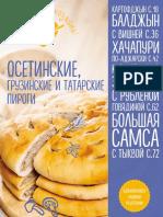 Афанасова Е. - Осетинские, Грузинские и Татарские Пироги - 2017