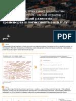 obzor-tendentsiy-razvitiya-transporta-i-logistiki-v-2019 MEGA SUPER SOURCE