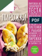 Першина С. - Пирожки - 2017