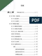 第三章 界面設計方針_方裕民,2003,人與物的對話-互動式介面的理論與實務,田園城市出版社,台北市。