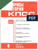 Вопросы истории КПСС (журнал) 1990-08