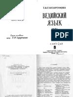 elizarenkova_tia_vediiskii_iazyk